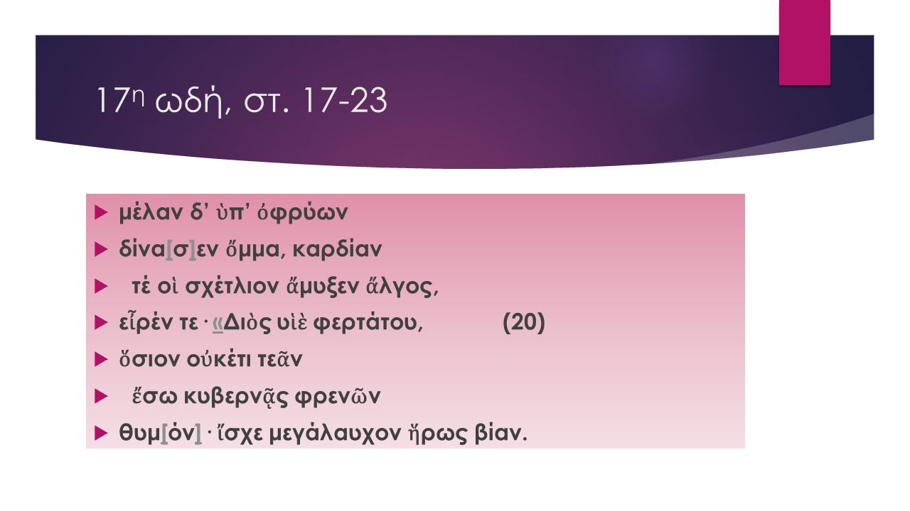 17η ωδή, στ. 17-23 μέλαν δ' ὑπ' ὀφρύων δίνα[σ]εν ὄμμα, καρδίαν